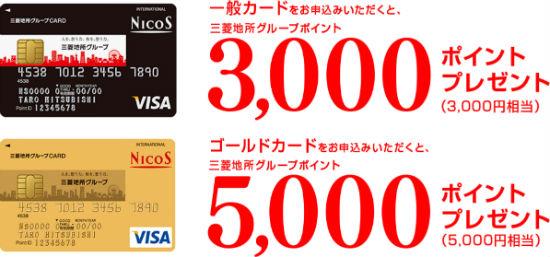 三菱地所グループCARDの入会特典