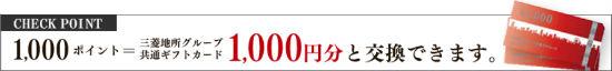 三菱地所グループ共通ギフトカード