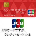 キャッシュバック可能!親和銀行:Debit+のメリット・デメリットを徹底解析!Wallet+とのペア使いで還元率0.5%