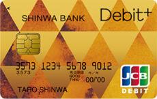 Debit+ ゴールドカード