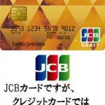 驚異の1.0%現金還元!親和銀行:Debit+ゴールドカードのメリット・デメリットを徹底解析!自動付帯の海外旅行傷害保険や国内対応のショッピング保険も見逃せない!