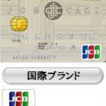 年会費無料優遇!JCB一般カードのメリット・デメリットを徹底解説!スターバックスユーザーは必見です