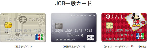 JCB一般カードデザイン