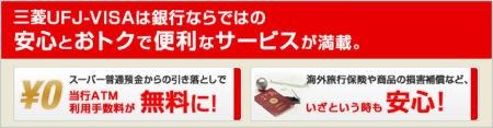 ICクレジットカード「三菱UFJ-VISA」とは?