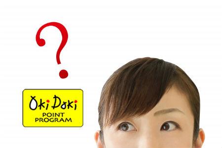 貯まった「Oki Dokiポイント」の使い道は?