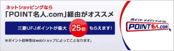 「POINT名人.com」で貯める!