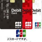 三菱からJCBデビットが登場!三菱UFJ-JCBデビットのメリット・デメリットを徹底解析!