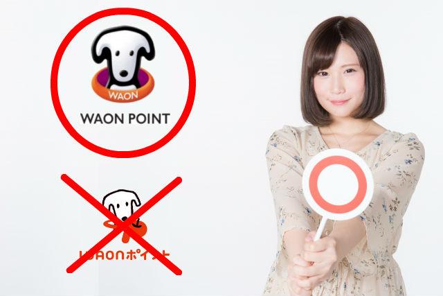無駄なく使おう!イオンのワオンポイント(WAON POINT)の使い方まとめ