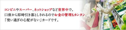 三菱UFJ-VISAデビットの特徴