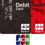 三菱UFJ銀行が発行する三菱UFJ-JCBデビットのメリット・デメリットを徹底解析!大手銀行ならではの安心補償付き
