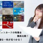 Visaデビットカードの特徴を徹底比較!最適な一枚が見つかる!