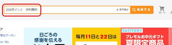 Yahoo!ショッピング検索