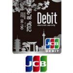 京都銀行が発行する京銀JCBデビットのメリット・デメリットを徹底解析!簡単な年会費無料条件に加えた国内・海外旅行保険付きはまさに必見!