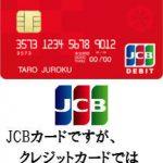 十六銀行が発行するじゅうろくJCBデビットのメリット・デメリットを徹底解析!携帯電話料金の支払いに指定するだけで年会費は永久無料!