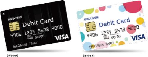 『しがぎん』Visaデビットカードのカードデザイン