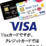 滋賀銀行が発行するしがぎんVisaデビットカードのメリット・デメリットを徹底解析!自動キャッシュバックだからポイント管理不要!