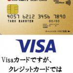 楽天銀行ゴールドデビットカード(Visa)のメリット・デメリットを徹底解析!ゴールドカードならではのワンランク上のサービスが受けられる!