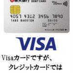 還元率1.0%!楽天銀行が発行する楽天銀行シルバーデビットカード(Visa)のメリット・デメリットを徹底解析!