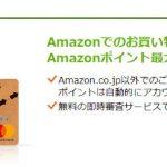 超簡単!Amazonクレジットカード「Amazon MasterCard」で貯めたポイントの確認方法まとめ