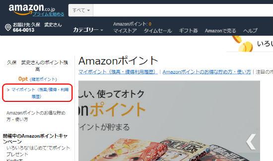 Amazonポイント画面