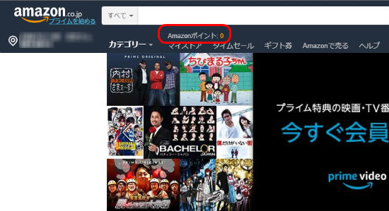 Amazonトップ画面