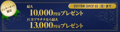 JCB一般カードキャンペーン