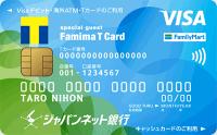 JNB Visaデビット(ファミマ)