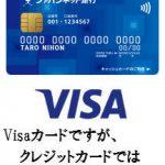 JNB Visaデビットを徹底解析!Visaデビットカード