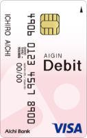 愛銀Visaデビット