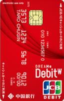 ドリーミーデビットカード