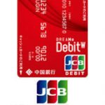 中国銀行が発行するドリーミーデビットカードのメリット・デメリットを徹底解析!簡単な年会費無料条件+国内・海外旅行保険はまさに必見