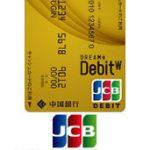 中国銀行が発行するドリーミーデビットカード(ゴールド)のメリット・デメリットを徹底解析!自動付帯の国内/海外旅行傷害保険や国内対応のショッピング保険は必見