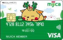 ゆうちょVisaデビットカード