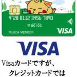 ゆうちょ銀行が発行するゆうちょVisaデビットカードのメリット・デメリットを徹底解析!業界初の永久不滅ポイントが貯まる!