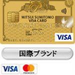 コスパ最強!20代なら三井住友VISAプライムゴールドカードは絶対に作るべき!