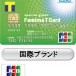 還元率2.0%!ファミリマートでお得なファミマTカードの特徴を徹底解析!