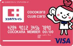 ココカラファインプリペイドカード