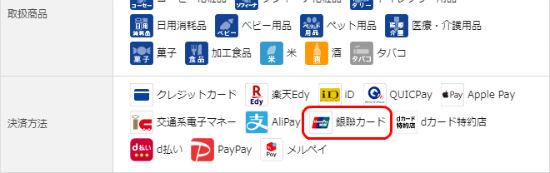 マツキヨ銀聯カード