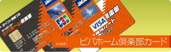 ビバホーム倶楽部カード